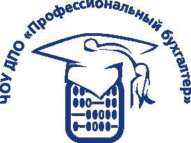 должность бухгалтера с обучением в г.саратова